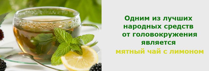 Мятный чай с лимоном при головокружении
