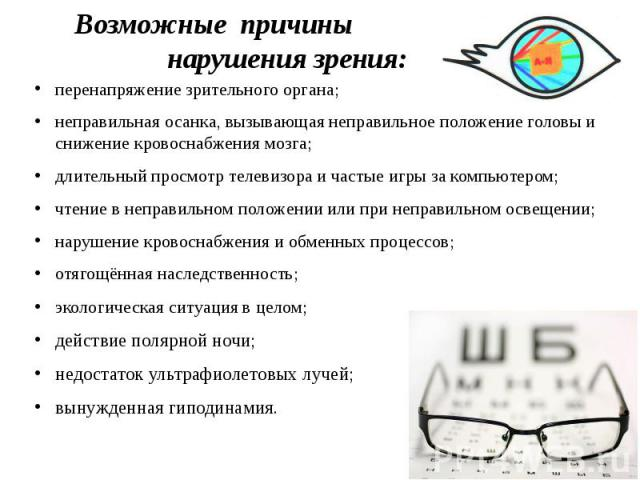Причины нарушения зрения