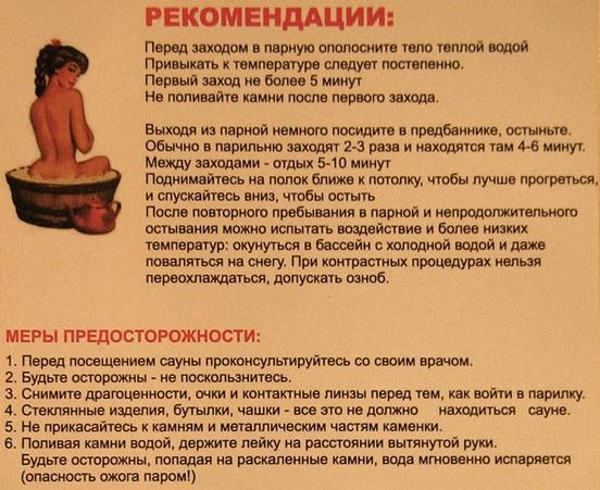 Рекомендации и меры предосторожности при походе в баню