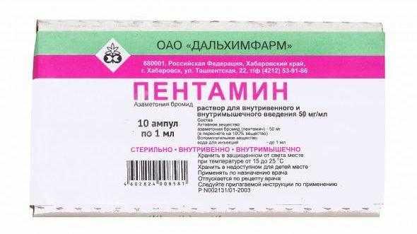 Пентамин – лекарственное средство, помогающее справиться с повышенным давлением