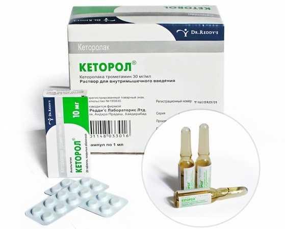 Препарат кеторол для лечения невриномы