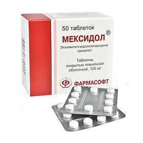 лекарства от внутричерепного давления - Неотропы - Мексидол